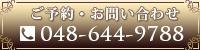 お問い合わせ電話 048-644-9788